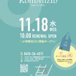 11/18(水)小林駅北口に移転オープンします!